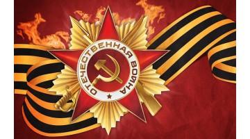 С Днем Победы, друзья!